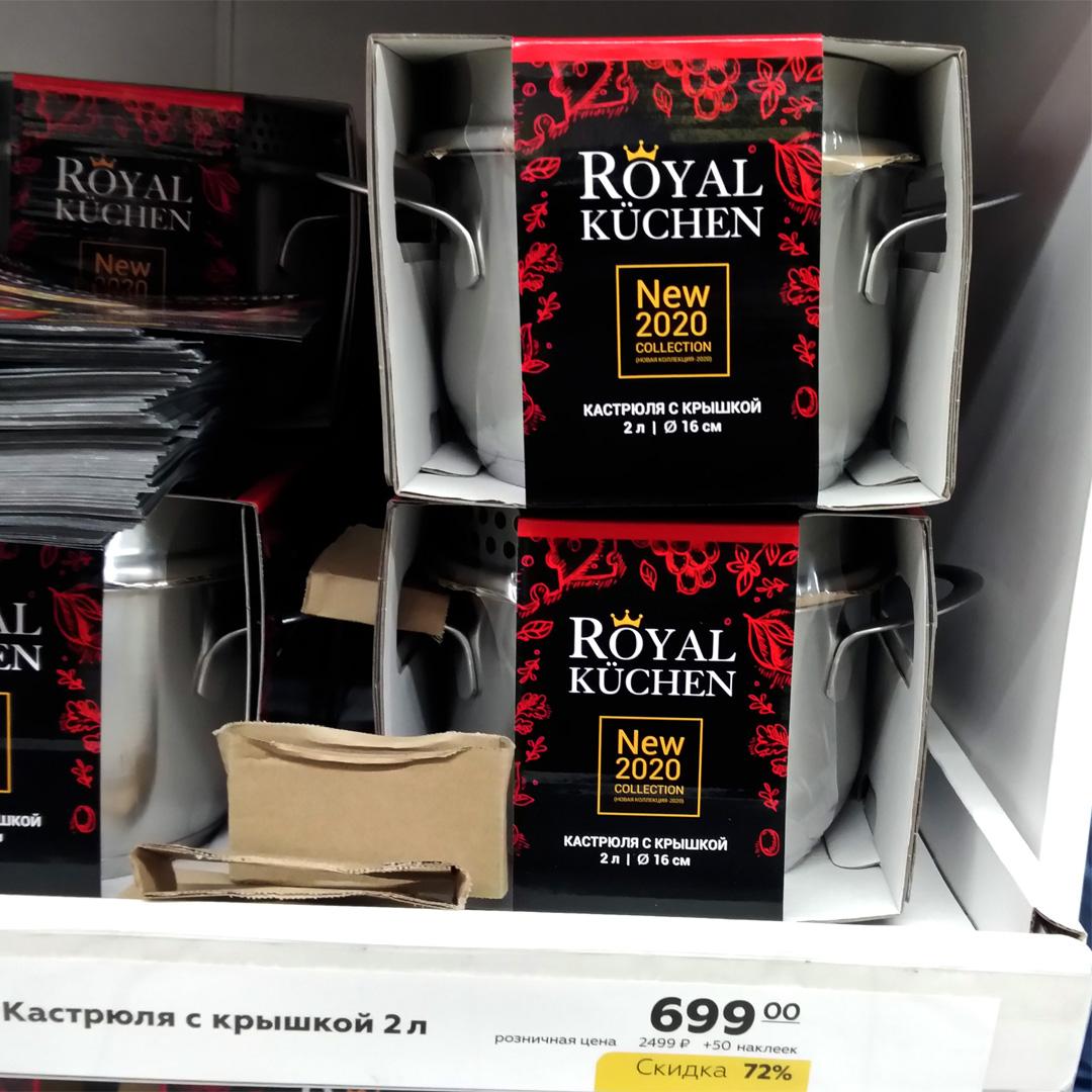 Royal Kuchen Vse O Posude I Kuhonnoj Utvari Dlya Potrebitelya Chto Vybrat Kak Uhazhivat Gde Kupit